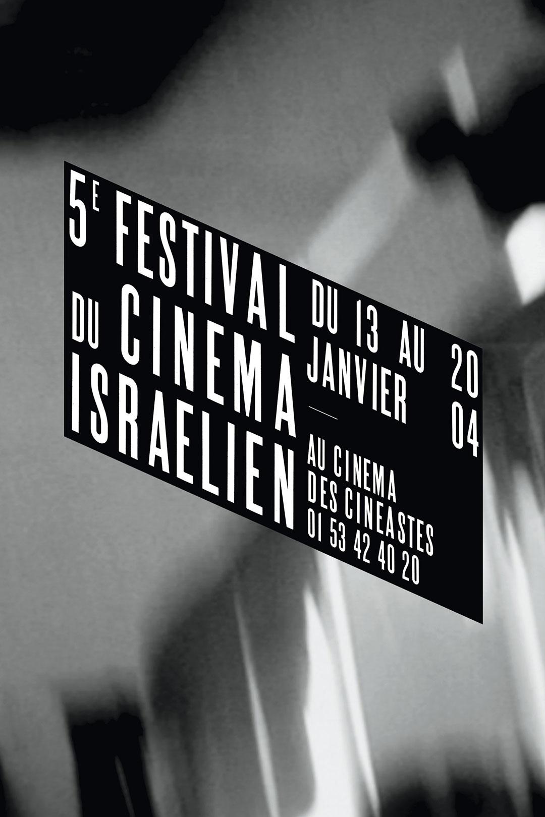 Affiche 5ème festival du cinéma israélien